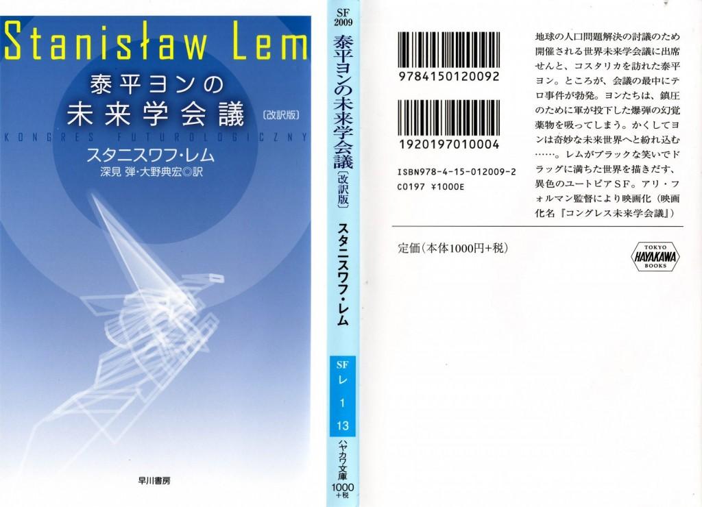 stanislaw lem futurological congress japanese hayakawa 2015